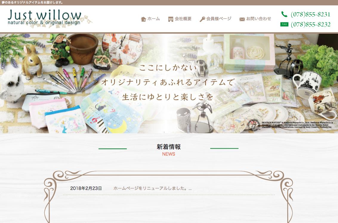 jsut willow様のホームページを制作しました teranbo creative